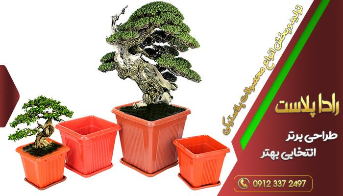 گلدان پلاستیکی ارزان مشهد