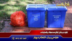 بهترین سطل زباله شهری پلاستیکی