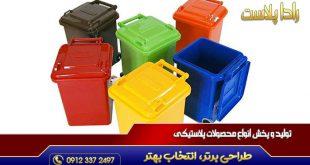 سطل زباله پلاستیکی سبلان